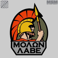 MSM MOLON LABE FULL WOVEN MORALE PATCH- DESERT